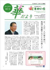 機関紙第1号(2017年8月発行)