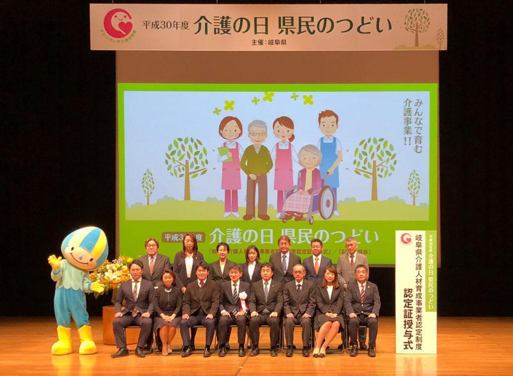 岐阜県介護人材育成事業者G2認定証授与式