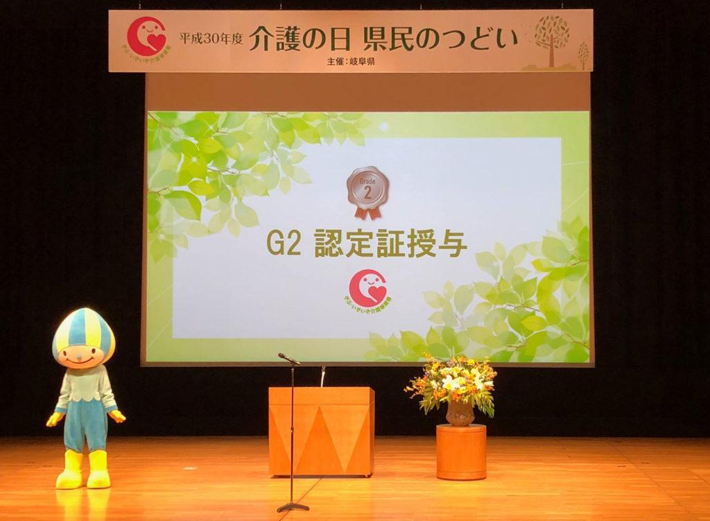 G2認定証授与式