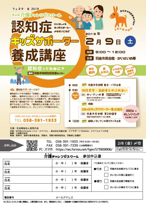フェスタ・春2019(介護チャレンジスクール)