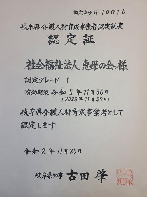 恵母の会 岐阜県介護人材育成事業者認定証
